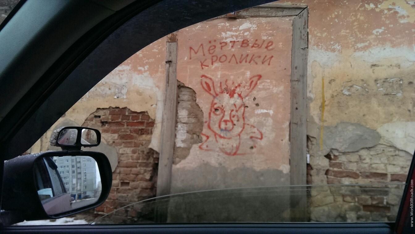 Граффити в Волгограде