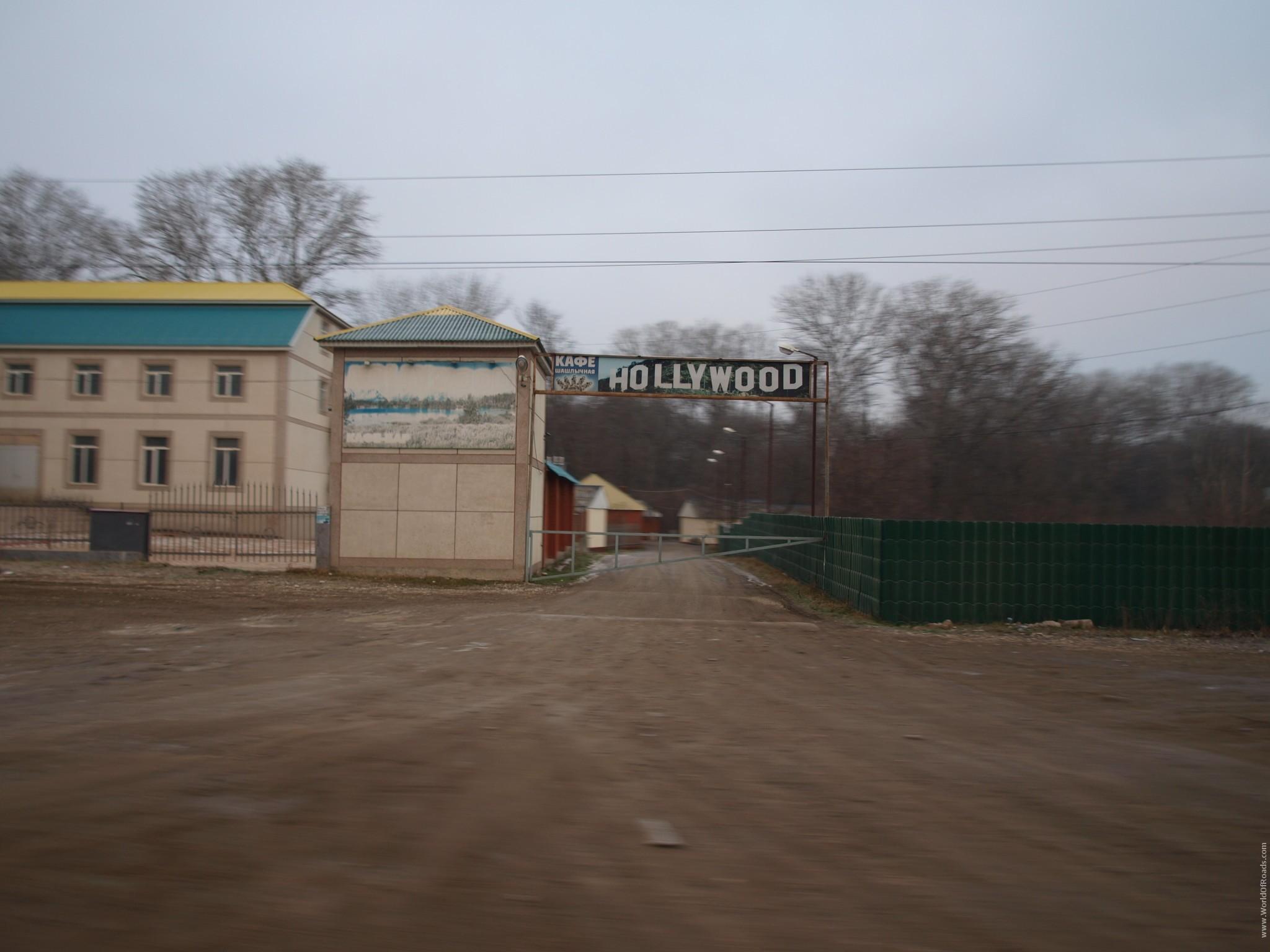 Дагестанский Голливуд! :)